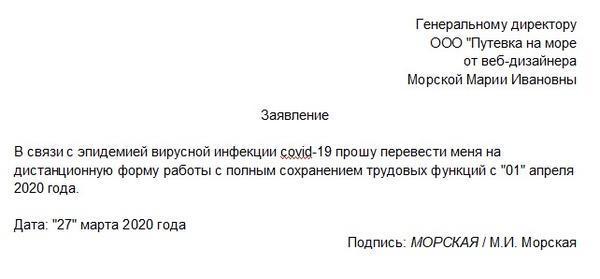 Заявление на перевод на удаленную работу
