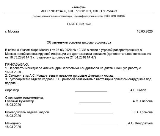 Допсоглашение к трудовому договору о переводе работника на удаленную работу в связи с коронавирусом